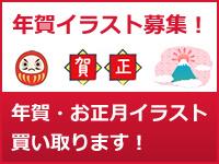 年賀状2017無料 | 酉年のテンプレートイラスト 年賀・お正月イラスト募集!