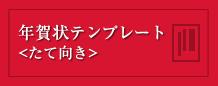 年賀状テンプレート・縦