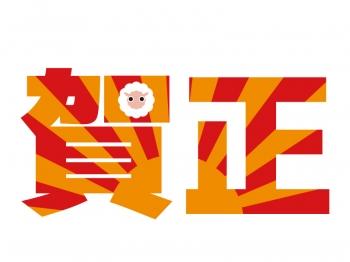 年賀状イラスト : 【無料】2015 ... : 年賀 2015 無料 : 無料