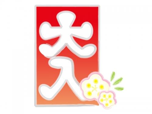 赤い大入り袋の年賀状イラスト