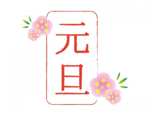 元旦の梅の年賀状イラスト