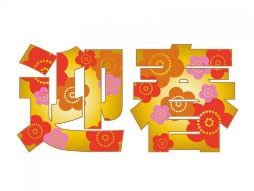 迎春の文字の年賀状イラスト
