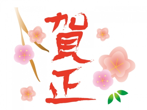 筆字の賀正と梅の年賀状イラスト