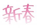 ピンク色の新春の文字の年賀状イラスト