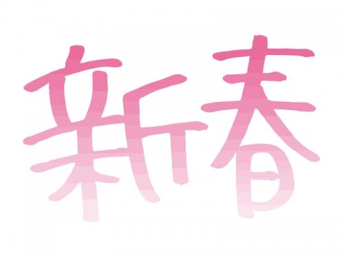 ピンク色の新春の文字の年賀状 ... : 2015 年賀 テンプレート : すべての講義