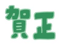 ポップな賀正の文字の年賀状イラスト