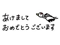 あけましておめでとうの文字と鶴の年賀状イラスト