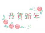 ステンシル風のバラと恭賀新年の文字の年賀状イラスト