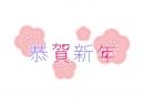 梅の花と恭賀新年の文字の年賀イラスト
