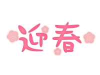 梅の花と迎春の文字の年賀イラスト
