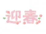 和紙ちぎり絵風の迎春の文字年賀イラスト