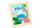 富士山と切手風フレームの年賀イラスト