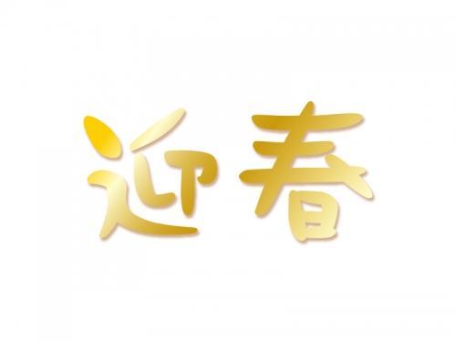 金色グラデーションの迎春の年賀イラスト