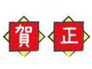 賀正の文字の年賀状イラスト02