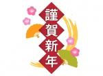 扇子と梅の縦並び「謹賀新年」の年賀イラスト