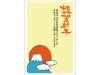 富士山の日の出と「謹賀新年」の年賀状はがきテンプレート