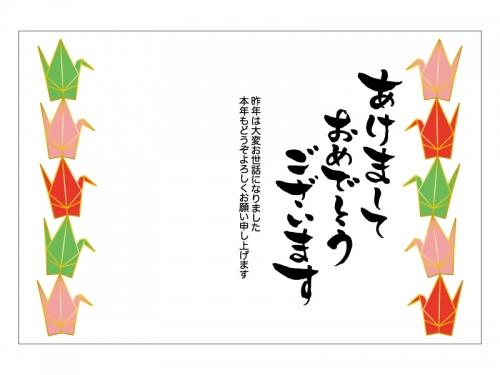 折り鶴と「あけましておめでとうございます」の年賀状はがきテンプレート