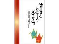 折り鶴と「あけましておめでとうございます」の年賀状はがきテンプレート02
