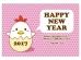 たまごと酉と「HappyNewYear」の年賀状はがきテンプレート