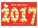 ひよこ柄の「2017」の年賀状はがきテンプレート