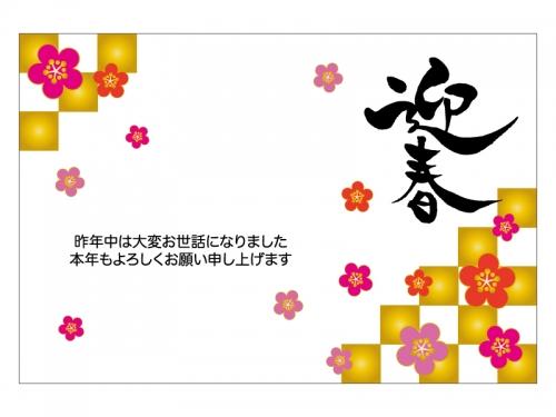 梅の花と金色の市松模様の年賀状はがきテンプレート