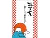 富士山と「謹賀新年」の年賀状はがきテンプレート