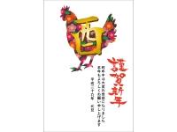 金色の「酉」の文字と「謹賀新年」の年賀状はがきテンプレート