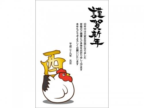まん丸いの酉と「謹賀新年」の年賀状はがきテンプレート02