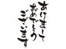 筆で書いた「あけましておめでとうございます」の文字の年賀状イラスト