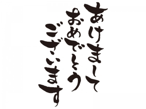 筆で書いた あけましておめでとうございます の文字の年賀状イラスト 年賀状の無料テンプレートやイラスト