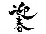 筆で書いた縦書きの「迎春」の文字の年賀状イラスト