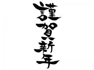 筆で書いた縦書きの謹賀新年の文字の年賀状イラスト