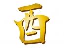 筆で書いた金色の「酉」の文字の年賀状イラスト