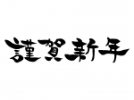 筆で書いた横書きの「謹賀新年」の文字の年賀状イラスト