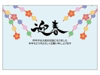 餅花と「迎春」の年賀状はがきテンプレート