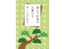 シンプルな松の木の年賀状はがきテンプレート