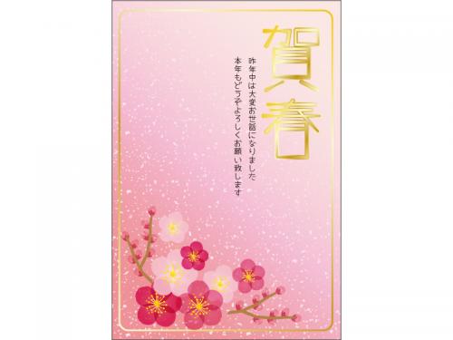 煌びやかな「賀春」と梅の年賀状はがきテンプレート