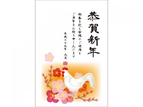 「恭賀新年」と酉と梅の年賀状はがきテンプレート