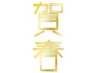 金色の「賀春」の文字の年賀状イラスト