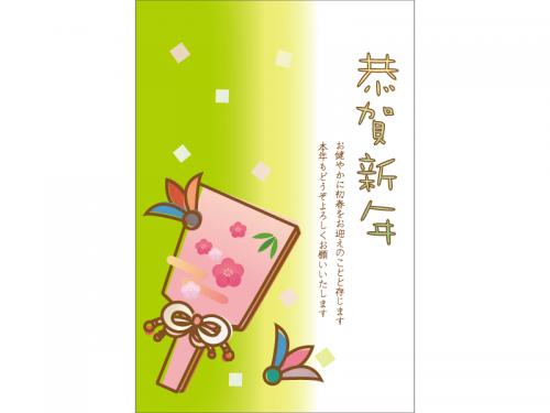 羽子板と「恭賀新年」の年賀状はがきテンプレート