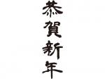 筆で書いた縦書きの「恭賀新年」の文字の年賀状イラスト