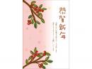 南天の花と「恭賀新年」の年賀状はがきテンプレート