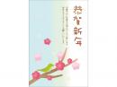 梅の花と鶯と「恭賀新年」の年賀状はがきテンプレート