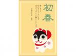 「初春」と戌張子の年賀状はがきテンプレート02
