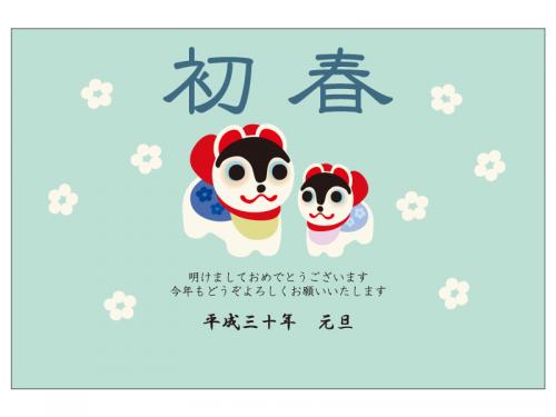 「初春」と戌張子の年賀状はがきテンプレート03