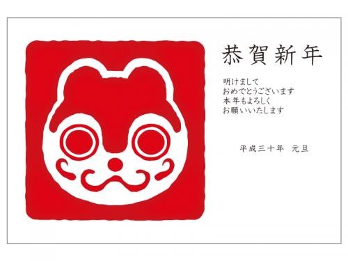 「恭賀新年」と戌張子の年賀状はがきテンプレート02