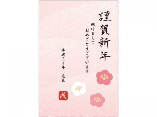 紅白の梅の花と「謹賀新年」の年賀状はがきテンプレート