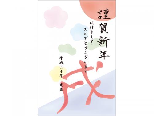 パステル調の「戌」の年賀状はがきテンプレート