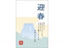 「迎春」と富士山の年賀状はがきテンプレート