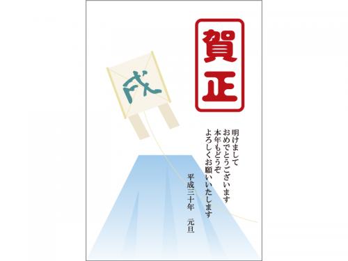 「賀正」と富士山の年賀状はがきテンプレート